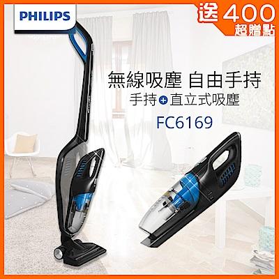 PHILIPS飛利浦2合1手持+直立式吸塵器 FC6169