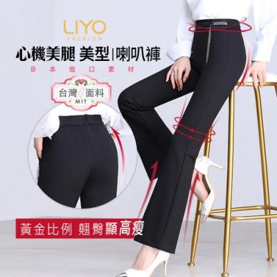 褲子-LIYO理優-提臀緊美腿喇叭褲