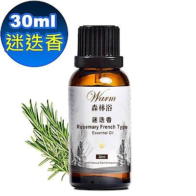 Warm 森林浴單方純精油30ml-迷迭香