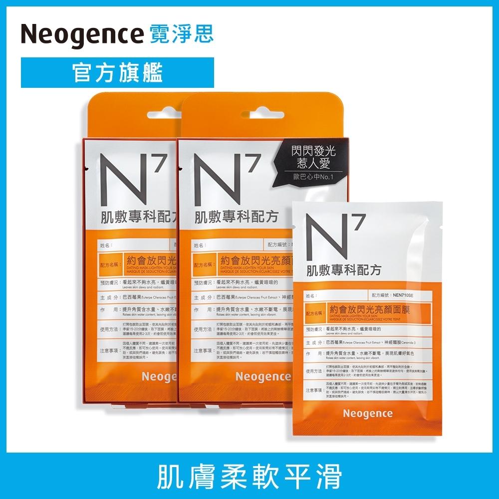 Neogence霓淨思【買1送1】N7約會放閃光亮顏面膜