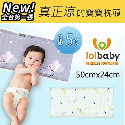 Lolbaby Hi Jell-O涼感蒟蒻枕頭_涼嬰兒兒童枕頭(熱帶小魚)
