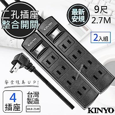 (2入)【KINYO】9呎2.7M 2P一開四插安全延長線(WLB-2149)台灣製新安規