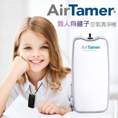 美國AirTamer 個人負離子空氣清淨機 A310 白