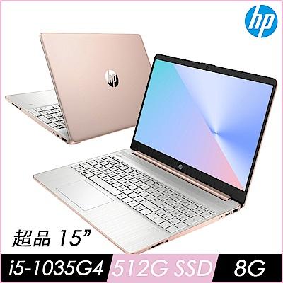 HP 超品 15s-fq1091TU 15吋筆電(i5-1035G4/8G/512G SSD/Win10/星幻粉)