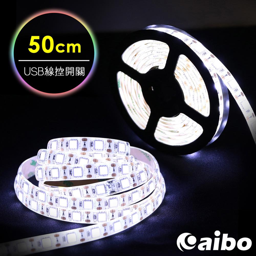 aibo LIM5 USB高亮度黏貼式 LED防水線控開關軟燈條-50cm product image 1