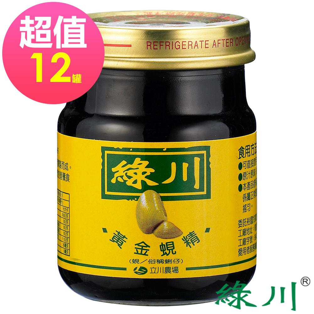 綠川 黃金蜆精 75ml/瓶X12瓶