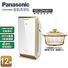Panasonic國際牌 空氣清淨機 F-PXM55W+美國康寧 稜紋鑽石晶鑽鍋2.2L