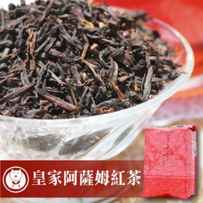【台灣茶人】皇家阿薩姆紅茶2件組