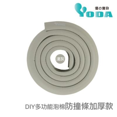 YoDa DIY多功能泡棉防撞條加厚款-淺灰色