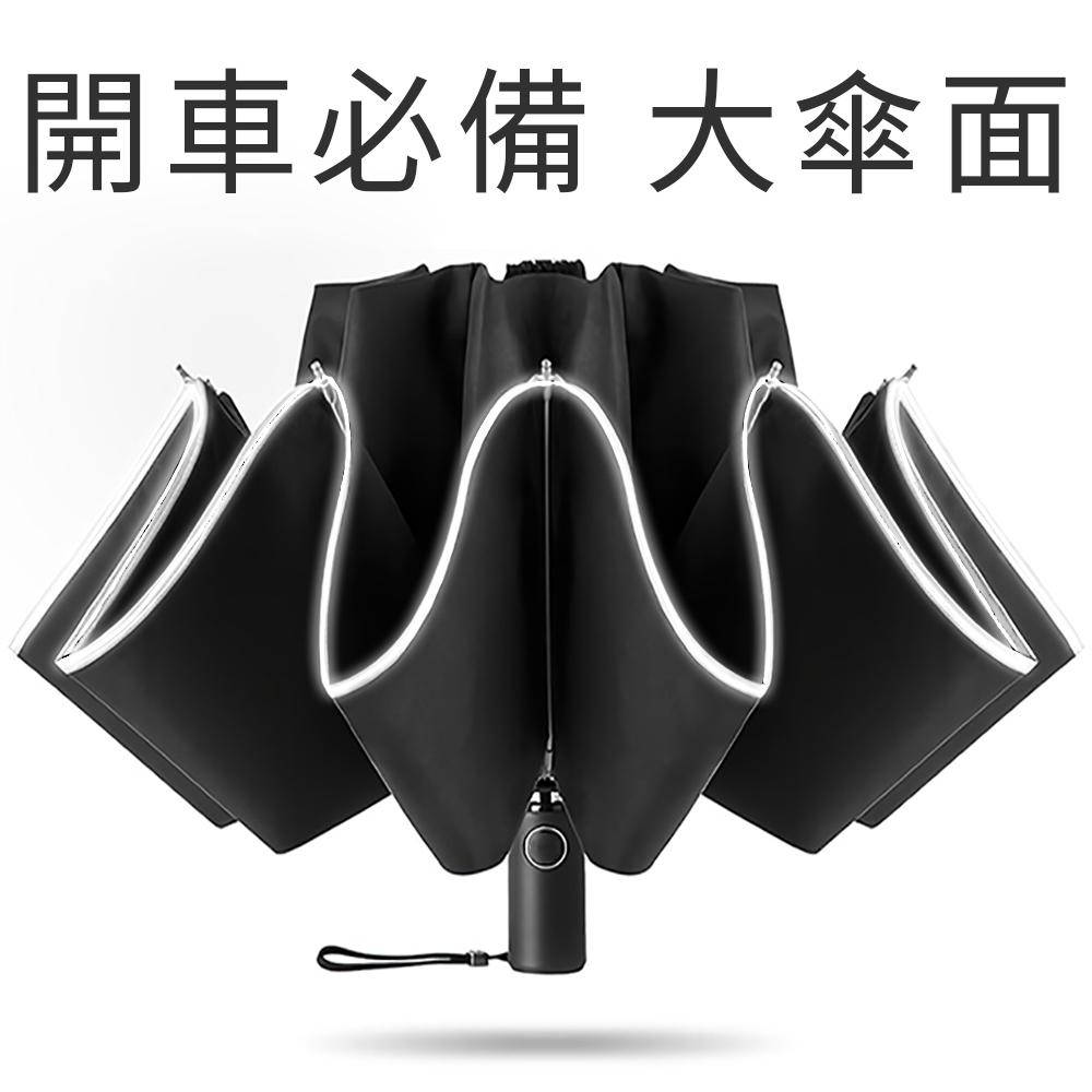 RainCity開車必備反向傘/安全反光帶 超輕10骨防風收傘免淋濕自動摺疊雨傘