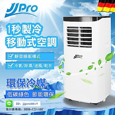 JJPRO家佳寶 8000BTU 4-5坪移動式冷氣 JPP01