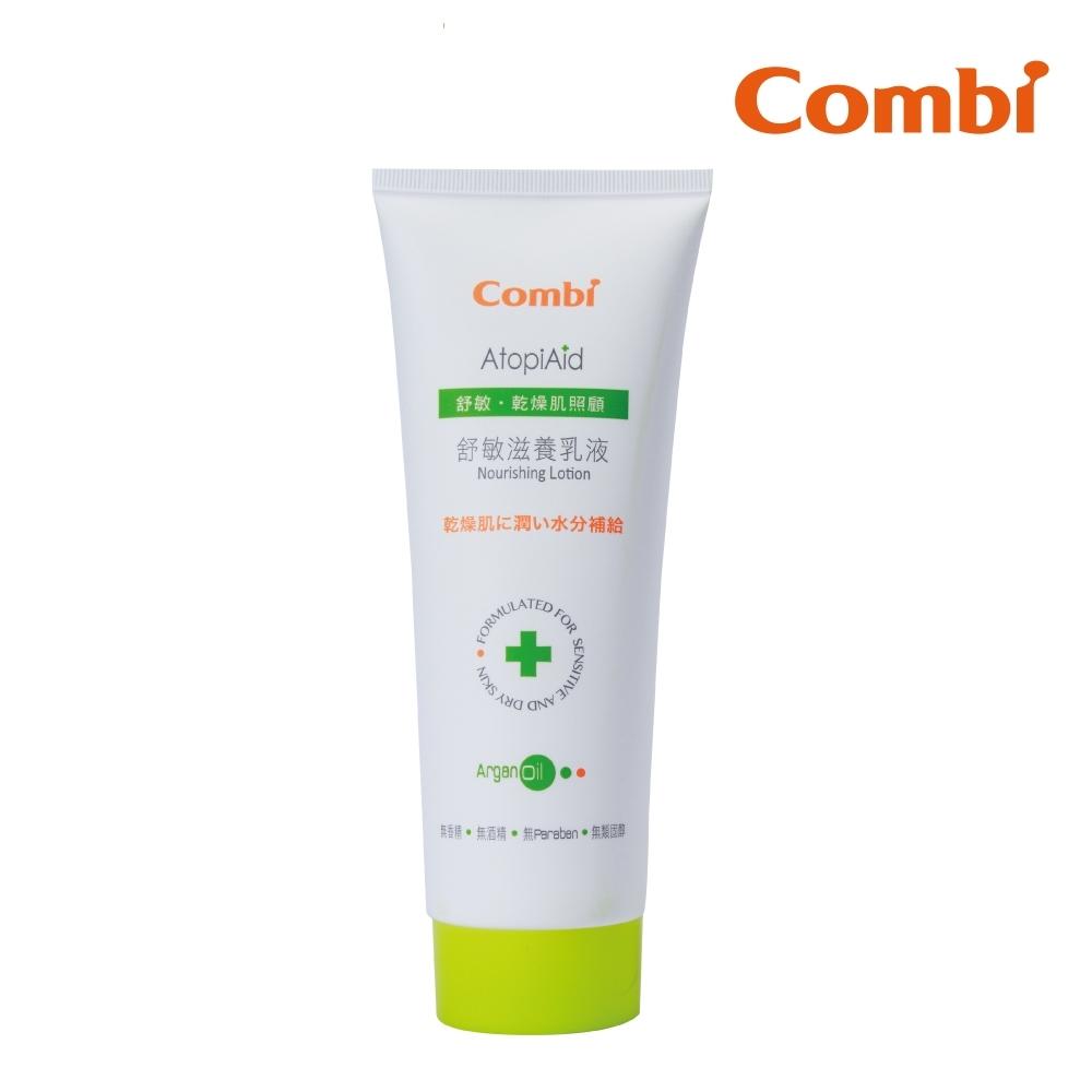【Combi】舒敏滋養乳液 230ml