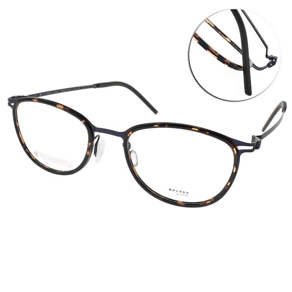 VYCOZ眼鏡 DURRA系列 薄鋼潮流設計款 /琥珀棕-紫 #DR9005 PUR-H