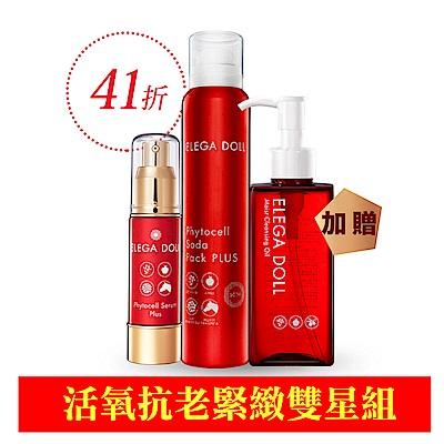 ELEGA DOLL活氧抗老緊緻雙星組(碳酸面膜150G+精華30ml)贈卸妝油150ml