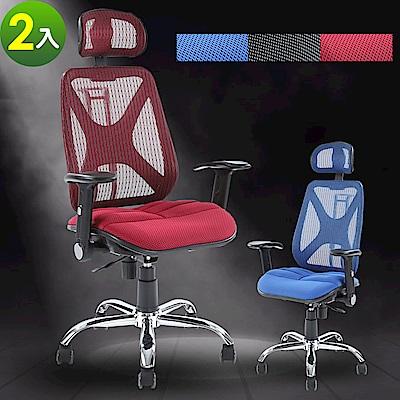 【A1】舒壓氣墊升降椅背鐵腳電腦椅/辦公椅PU輪(3色可選-2入)