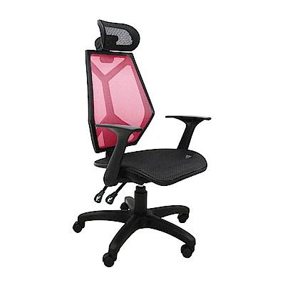 Z.O.E 機能全網透氣辦公椅/電腦椅 (粉紅)