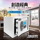 【守護者保險箱】保險箱 保險櫃 三門栓 電子密碼保險箱 25LDT