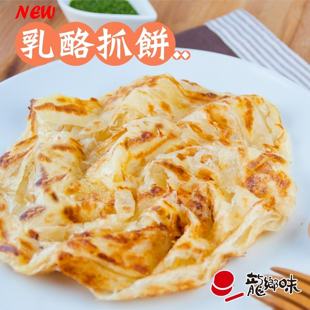 龍鄉味‧乳酪抓餅(素)(10片/包,共兩包)