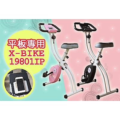【 X-BIKE 晨昌】平板專用健身車 (可放平板手機)  19801IP -粉紅色