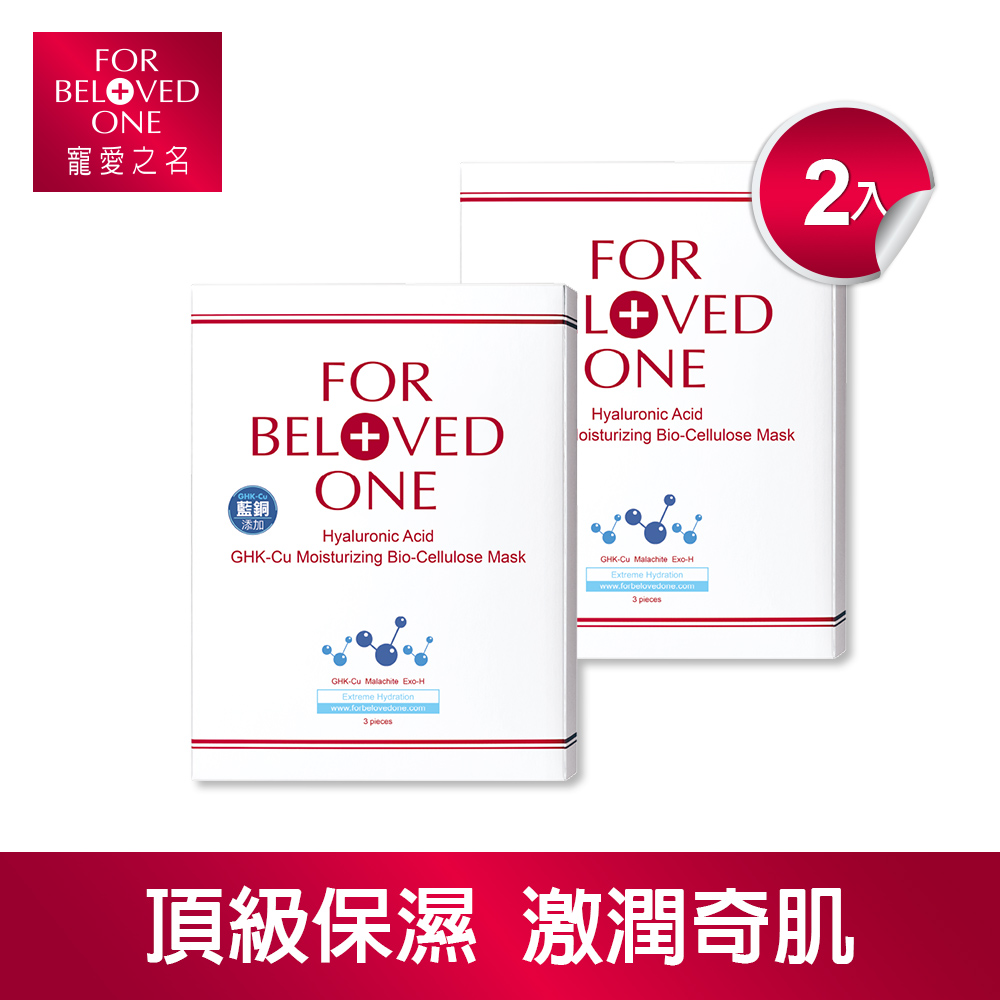 寵愛之名 三分子玻尿酸藍銅保濕生物纖維面膜 (2入)