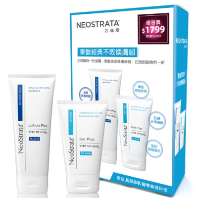 NeoStrata芯絲翠 果酸經典不敗換膚組(15%乳液+15%凝膠)