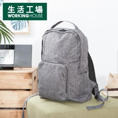 【雙11暖身獨家72折起-生活工場】Gray生活旅記後背包