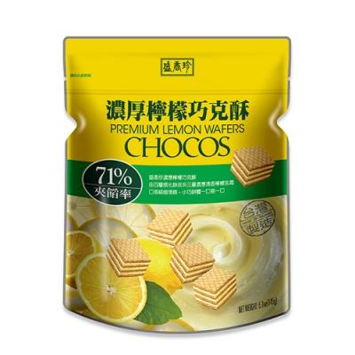 盛香珍 濃厚檸檬巧克酥 145g