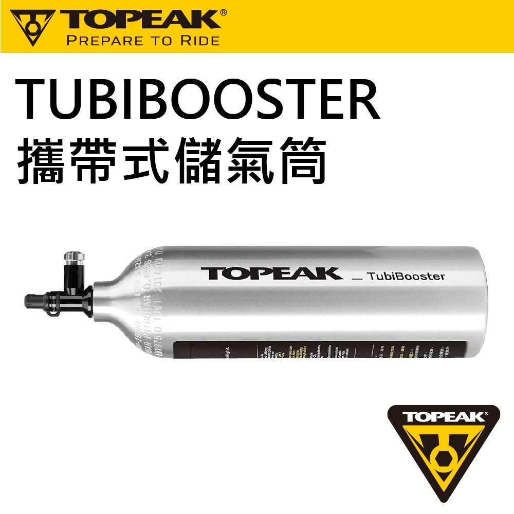 TUBIBOOSTER攜帶式儲氣筒