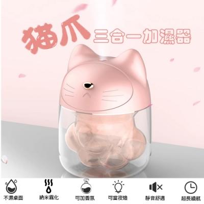 QHL 酷奇-療育貓爪三合一加濕器 三色可選