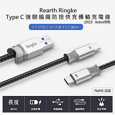 【Ringke】Type C 強韌編織防扭快充傳輸充電線[20公分][USB 3.1]