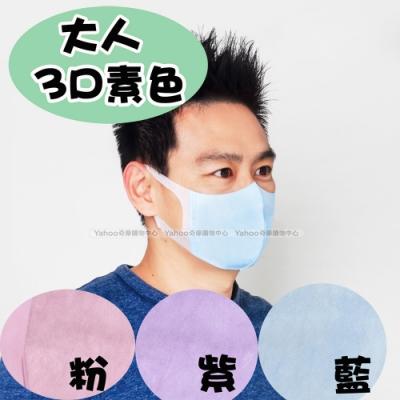 伯康 醫用口罩 大人-3D素色 3色選1(50入/盒)
