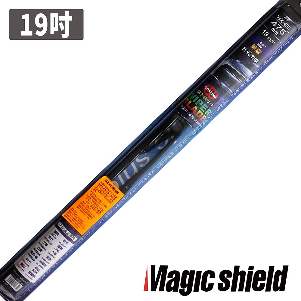 MagicShield 神盾日式鋼骨雨刷 19吋