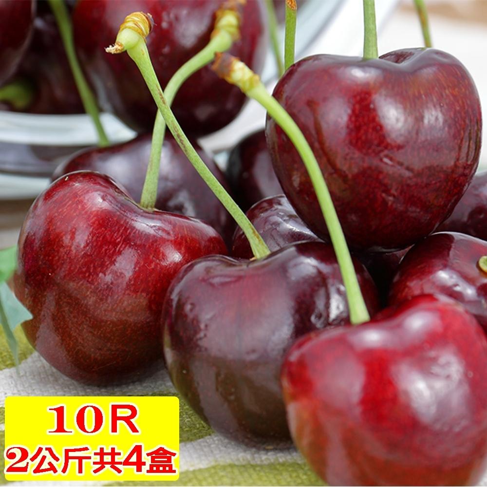 愛蜜果 智利櫻桃禮盒2KG共4盒 (10R/J/JD)