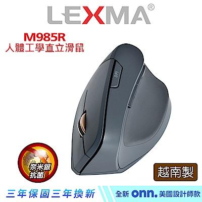 (時時樂限定)LEXMA M985R 人體工學 直立 無線滑鼠