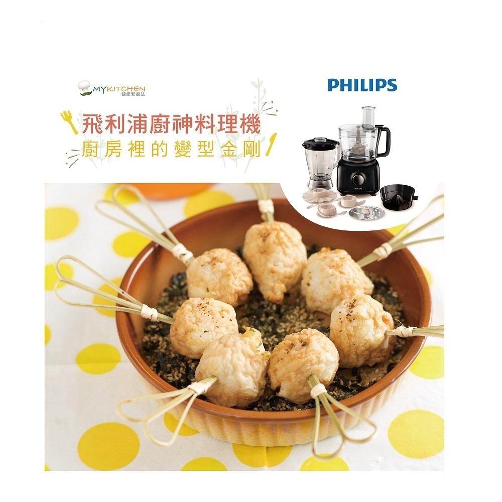 ◆料理機必備◆【飛利浦PHILIPS】廚神料理機HR7629食譜書