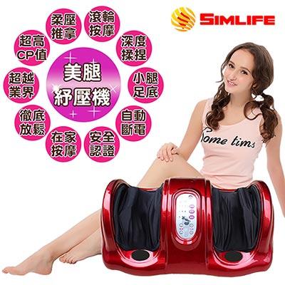 Simlife-網紅愛用魔力美腿按摩機-美腿機顏色