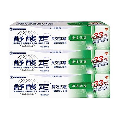 舒酸定 長效抗敏-清涼薄荷配方160g*3入