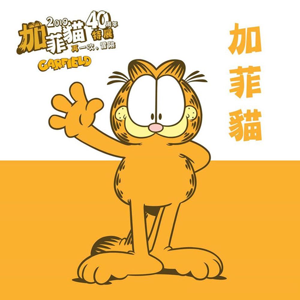 (台北中正紀念堂)加菲貓40周年特展 門票1張