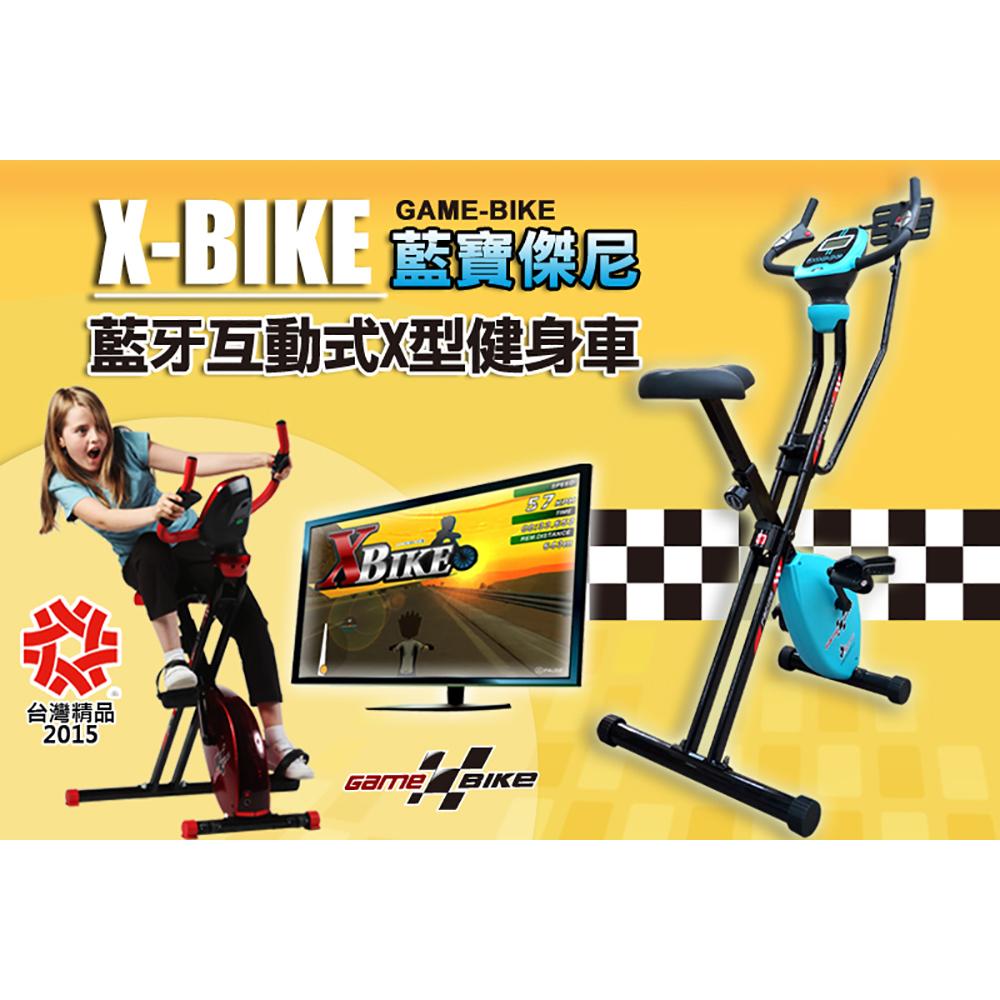 【 X-BIKE 晨昌】 GAME-BIKE 藍寶傑尼_藍芽互動式X型遊戲健身車 台灣精品