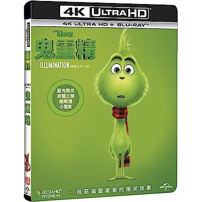 鬼靈精 ( 4K UHD+BD雙碟限定版)