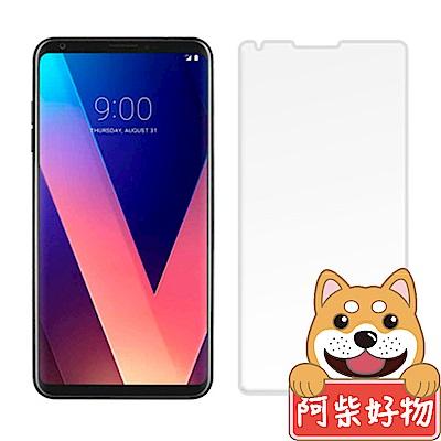 阿柴好物 LG V30+ 非滿版 9H鋼化玻璃貼