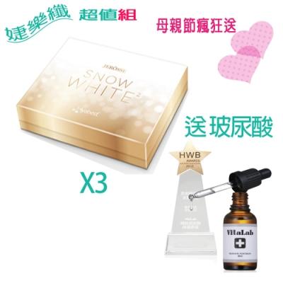 婕樂纖 母親節送玻尿酸 水光錠 FDA日本強效水光錠 日本玻尿酸三盒入