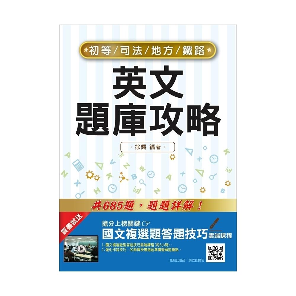 英文題庫攻略(鐵佐、初等、地方五等、司法五等考試適用)(E004M18-1)