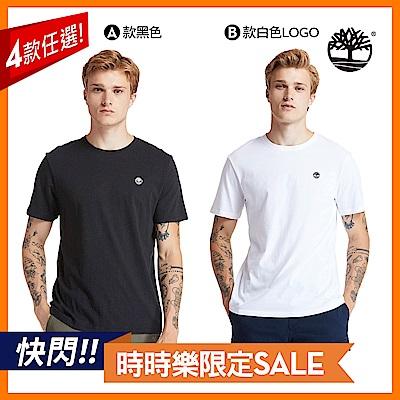 [限時]Timberland男款百搭短袖圓領T恤(4款任選)