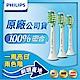 【Philips飛利浦】Sonicare智能美白刷頭三入組HX9063/67(白) product thumbnail 1