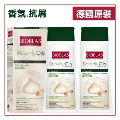 德國沛優絲Bioblas 蒜精淨屑養髮洗髮露 360ml x 2