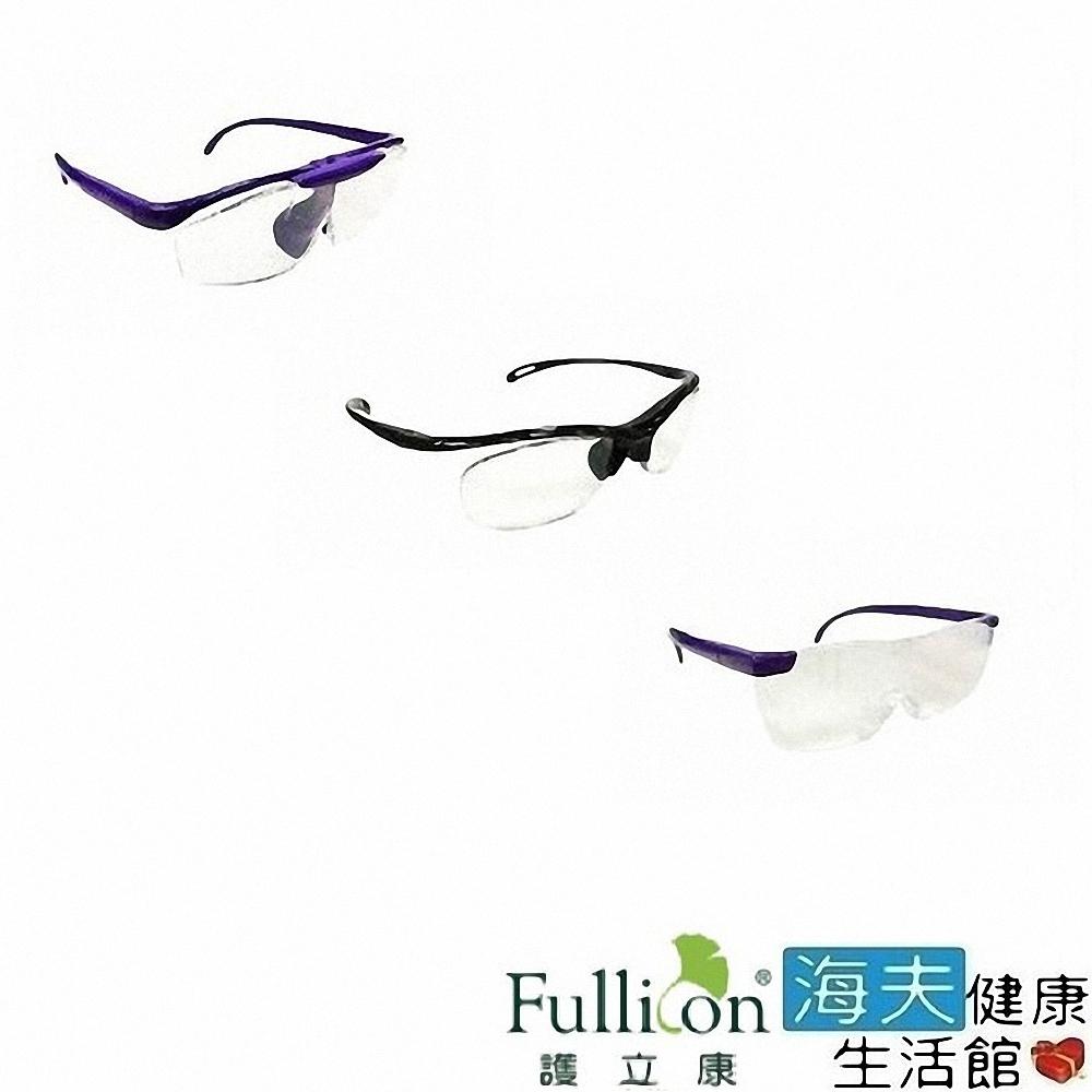 海夫健康生活館 護立康 時尚放大眼鏡 放大鏡眼鏡 三色可選 2入