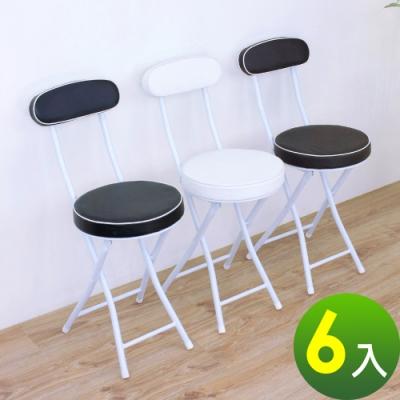頂堅 沙發椅座(高背)折疊餐椅/摺疊洽談椅/野餐露營椅/輕便休閒椅 三色可選-6入/組