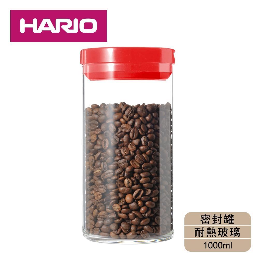 [日本HARIO]耐熱玻璃密封罐1L-紅
