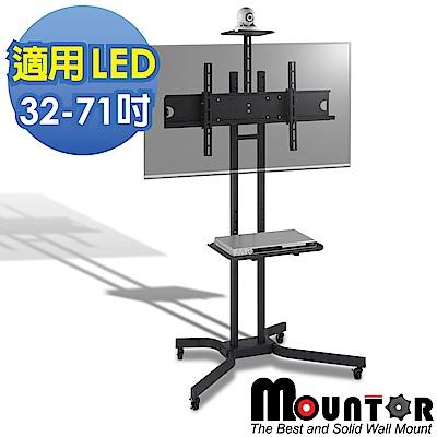 Mountor顯示器移動架/電視立架MS6041-適用32~71吋LED